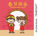 boys and girl in chinese new...   Shutterstock .eps vector #784803697