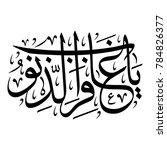 arabic calligraphy dua'a ...   Shutterstock .eps vector #784826377