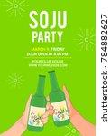soju party poster vector... | Shutterstock .eps vector #784882627