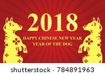 happy chinese new year card | Shutterstock .eps vector #784891963