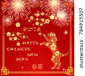 2018 chinese new year card.... | Shutterstock .eps vector #784915507