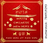 2018 chinese new year card.... | Shutterstock .eps vector #784919293