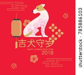 chinese new year graphic. the... | Shutterstock .eps vector #785886103