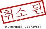 vector illustration of red... | Shutterstock .eps vector #786739657