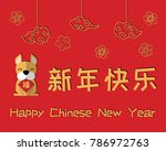 2018 chinese new year greeting... | Shutterstock .eps vector #786972763