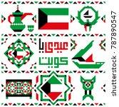 arabic text   celebrate kuwait  ... | Shutterstock .eps vector #787890547