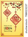 chinese new year 2018 card is... | Shutterstock .eps vector #788023237