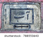 old manhole cover with word ... | Shutterstock . vector #788553643