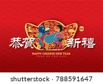 2018 chinese new year  year of... | Shutterstock .eps vector #788591647