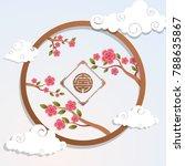 chinese new year  chinese... | Shutterstock .eps vector #788635867