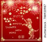 2018 lunar new year card.... | Shutterstock .eps vector #788920987