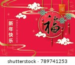 classic chinese new year... | Shutterstock .eps vector #789741253
