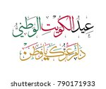 national day of kuwait arabic... | Shutterstock .eps vector #790171933