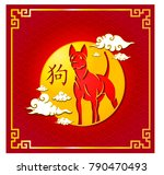 happy chinese new year of dog... | Shutterstock .eps vector #790470493