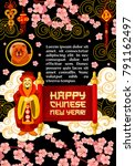happy chinese new year greeting ... | Shutterstock .eps vector #791162497
