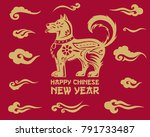 happy chinese new year 2018... | Shutterstock .eps vector #791733487