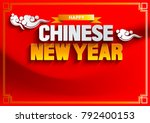 happy chinese new year. vector... | Shutterstock .eps vector #792400153