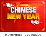 happy chinese new year. vector... | Shutterstock .eps vector #792400303