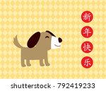 cute puppy with chinese words... | Shutterstock .eps vector #792419233