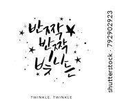twinkle twinkle  vector hand... | Shutterstock .eps vector #792902923