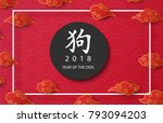 2018 chinese new year. year of... | Shutterstock .eps vector #793094203
