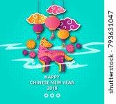 elegant chinese new year 2018... | Shutterstock .eps vector #793631047