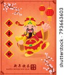 vintage chinese new year poster ... | Shutterstock .eps vector #793663603