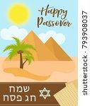 passover poster  invitation ... | Shutterstock .eps vector #793908037