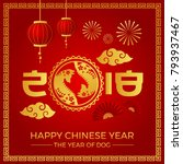 elegant chinese new year 2018... | Shutterstock .eps vector #793937467