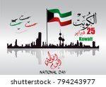 vector illustration of kuwait... | Shutterstock .eps vector #794243977