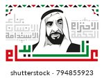 arabic text   year of zayed  ... | Shutterstock .eps vector #794855923