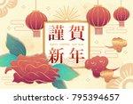 cute cartoon happy chinese new... | Shutterstock .eps vector #795394657