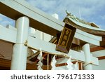 a torii gate with the text... | Shutterstock . vector #796171333