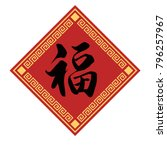 chinese calligraphy fu ...   Shutterstock .eps vector #796257967