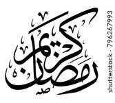 "arabic calligraphy of ""ramadan... | Shutterstock .eps vector #796267993"
