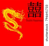 paper cut out of a dragon china ... | Shutterstock .eps vector #796641733