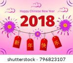 chinese new year greeting card... | Shutterstock .eps vector #796823107