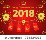chinese new year greeting card... | Shutterstock .eps vector #796824013