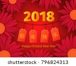 chinese new year greeting card... | Shutterstock .eps vector #796824313