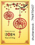chinese new year 2018 card is... | Shutterstock .eps vector #796970437