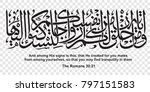 islamic calligraphy holy quran... | Shutterstock .eps vector #797151583
