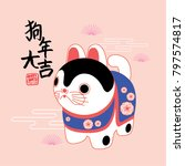 chinese new year of the dog... | Shutterstock .eps vector #797574817