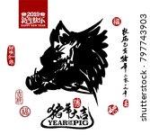 vector illustration of pig.... | Shutterstock .eps vector #797743903
