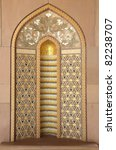 oriental mosaic decoration in... | Shutterstock . vector #82238707