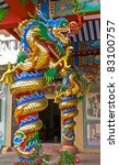colorful dragon statues | Shutterstock . vector #83100757