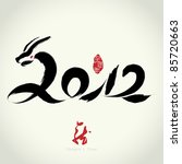 2012  Vector Chinese  Year Of...