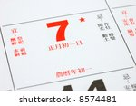 close up of lunar calendar 2008 ... | Shutterstock . vector #8574481