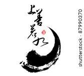 Vector Zen Brushstroke Wave As...