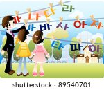 happy days   learning letters | Shutterstock .eps vector #89540701