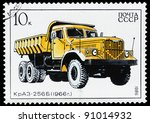 Ussr   Circa 1986  The Stamp...